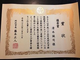 ビジネスプランコンペ 賞状326×245.jpeg